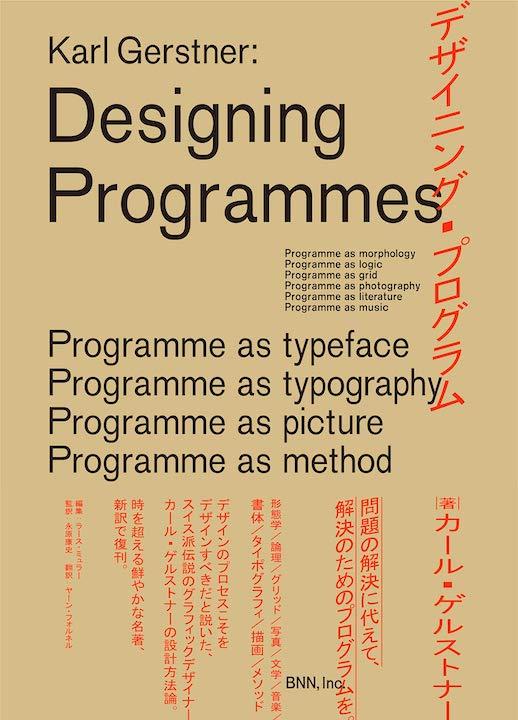 『デザイニング・プログラム』もうひとつの解説