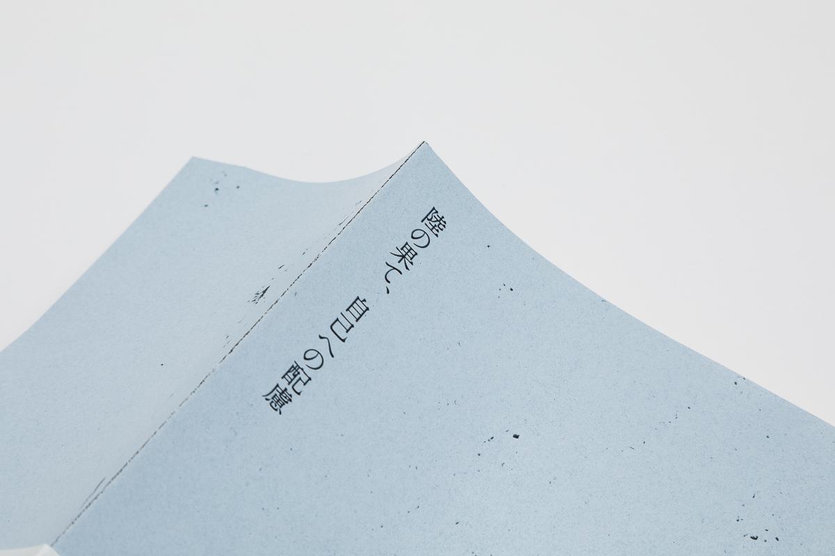 尾中俊介(Calamari Inc.)インタビュー