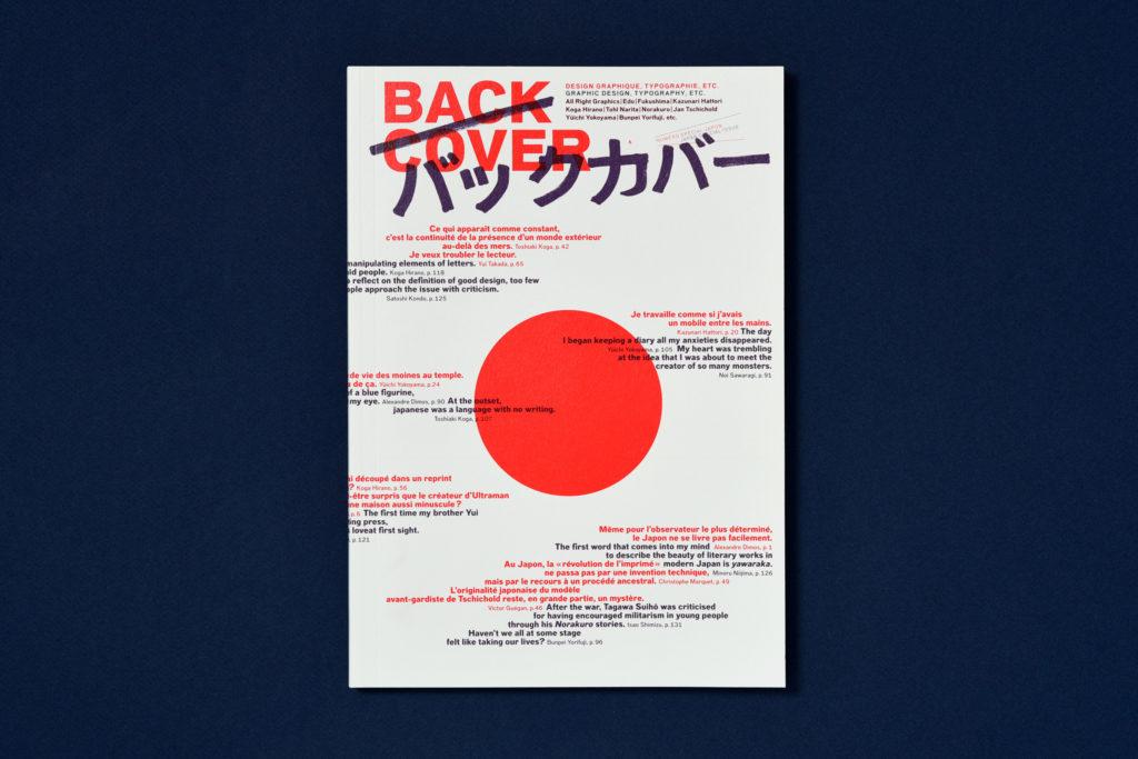 日本のグラフィックデザインを更新すること