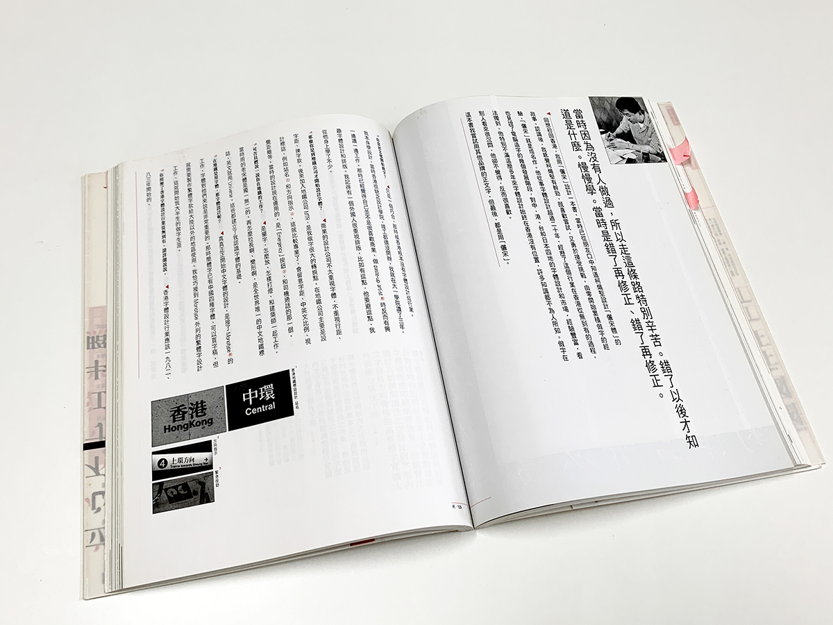SPINE vol. 8